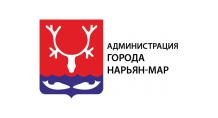 Администрация города Нарьян-Мар