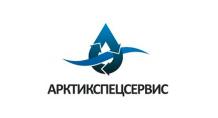 Арктикспецсервис