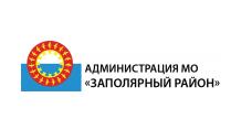 Администрация МО Заполярный район