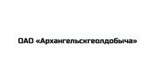 ООО АрхангельскГеолДобыча